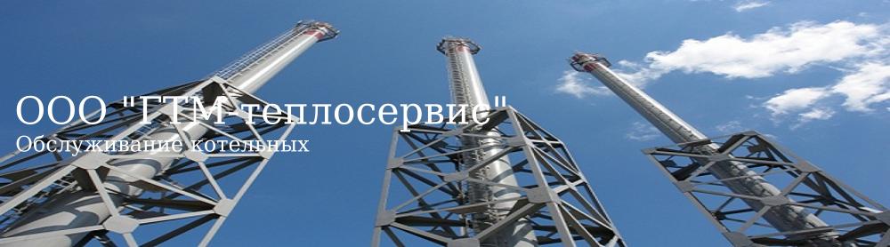 """ООО """"ГТМ-теплосервис"""""""